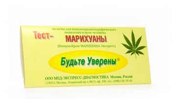 Тесты марихуану симптомы после конопли